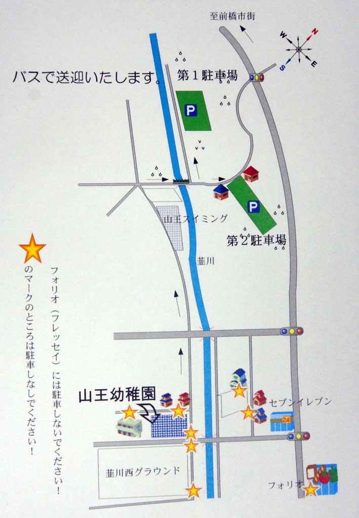山王幼稚園・広域地図